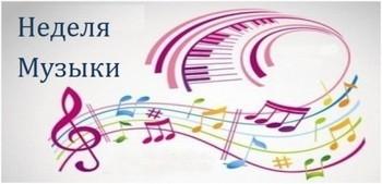 http://suzmuz.edusite.ru/images/p143_nedelyamuzyiki.jpg